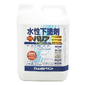 水性下塗剤バリア