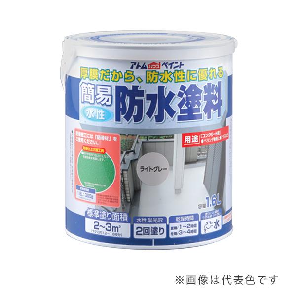 簡易防水塗料