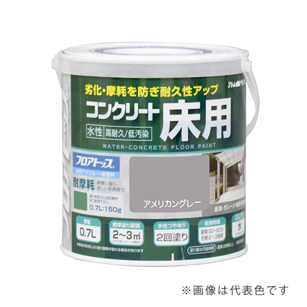 水性コンクリート床用FT
